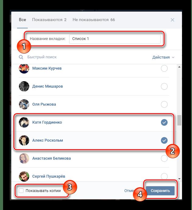 Процесс формирования списка новостей в разделе Новости на сайте ВКонтакте