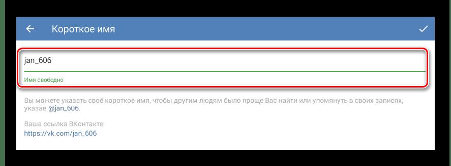 Процесс изменение короткого имени в разделе Настройки в мобильном приложении ВКонтакте