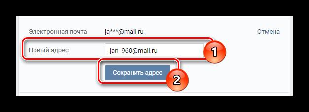 Процесс изменения адреса электронной почты в разделе Настройки на сайте ВКонтакте