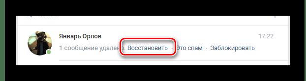 Процесс мгновенного восстановления переписки в разделе Сообщения на сайте ВКонтакте