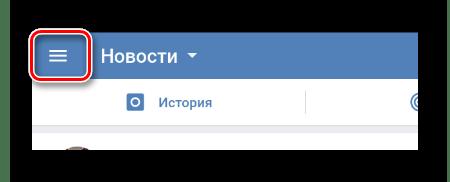 Процесс открытия главного меню в мобильном приложении ВКонтакте