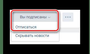 Процесс отписки от публичной страницы на главной странице сообщества на сайте ВКонтакте