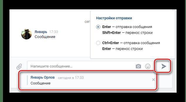 Процесс отправки сообщения с прикреплениями в разделе Сообщения на сайте ВКонтакте