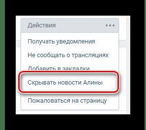 Процесс сокрытия новостей на главной странице пользователя на сайте ВКонтакте