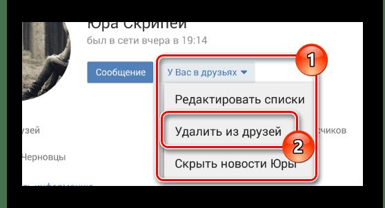 Процесс удаления пользователя из друзей в мобильном приложении ВКонтакте