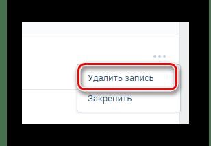 Процесс удаления заметки в разделе Заметки на сайте ВКонтакте