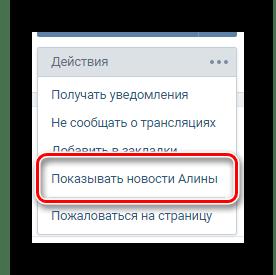 Процесс включения новостей на главной странице пользователя на сайте ВКонтакте