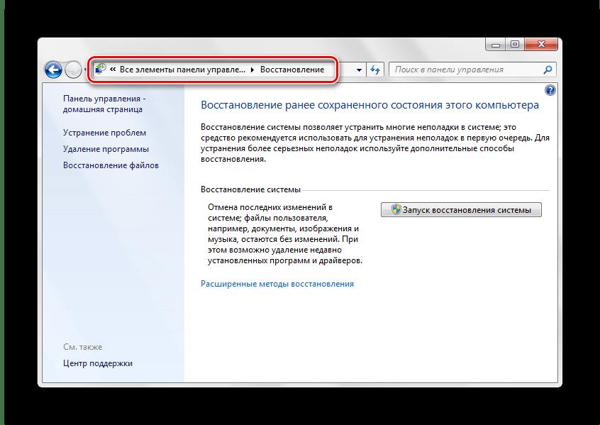 Процесс восстановления системы Windows 7