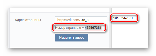 Процесс вычисления идентификатора в разделе Настройки на сайте ВКонтакте