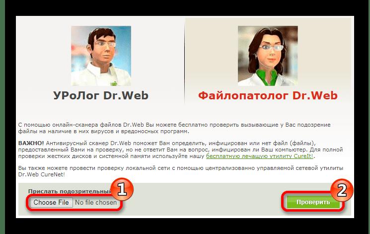 Проверка файла Онлайн-сканер Доктор Веб