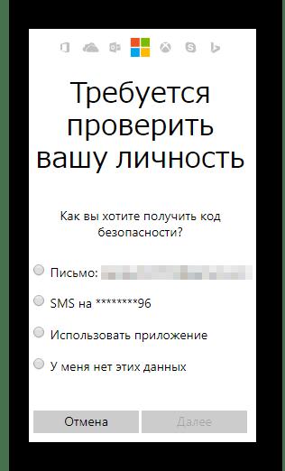 Проверка личности в Outlook