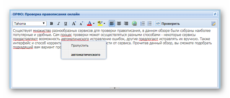 Проверка правописания онлайн ОРФО