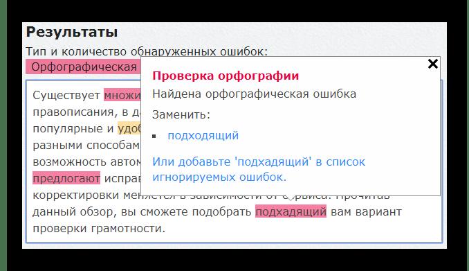 Проверка правописания онлайн Онлайн-исправление.рф