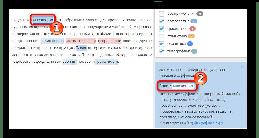 Проверка правописания онлайн Орфограммка