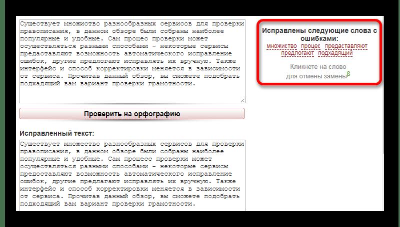 Проверка правописания онлайн Perevodspell.ru