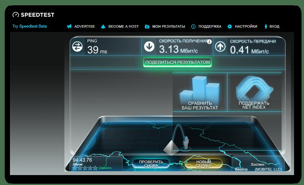 Проверка скорости интернета Speedtest.net