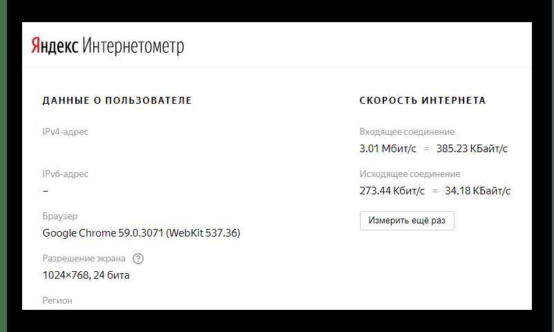 Проверка скорости интернета Яндекс Интернетометр