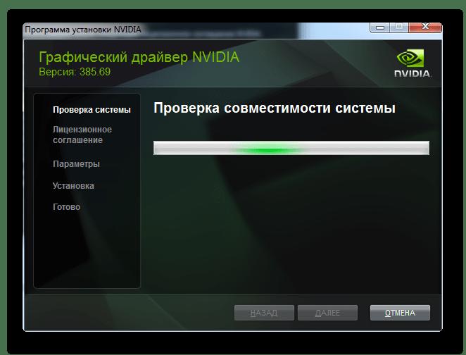 Проверка совместимости» nvidia geforce gt 520m_022
