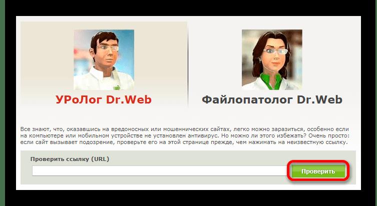 Проверка ссылки Онлайн-сканер Доктор Веб