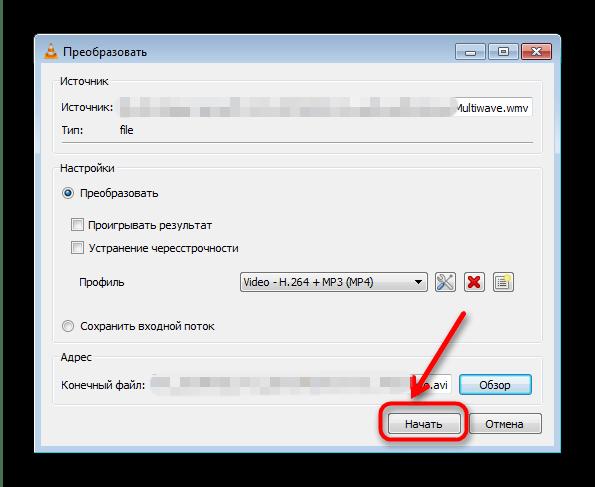 Провести преобразование в VLC Mediа player