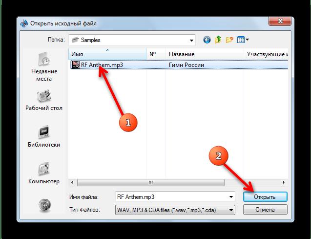 Проводник с выбором файла для конвертирования в WIDI Recognition System