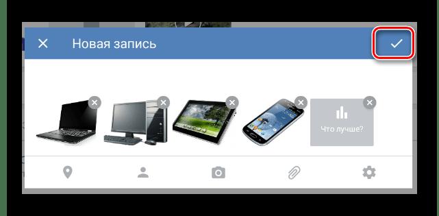 Публикация батла на странице группы в мобильном приложении ВКонтакте