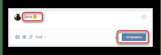 Публикация новой записи со смайликом на главной странице профиля на сайте ВКонтакте