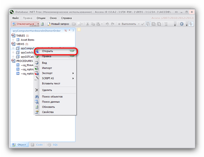 Пункт Открыть содержимое категории в контекстном меню в Database.NET