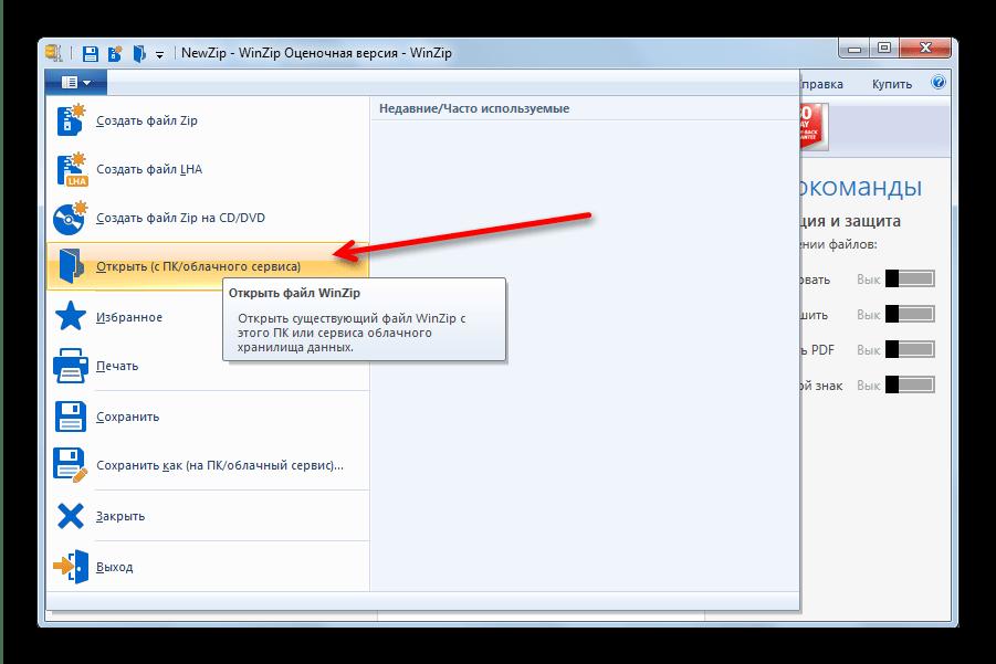Пункт Открыть в меню WinZip