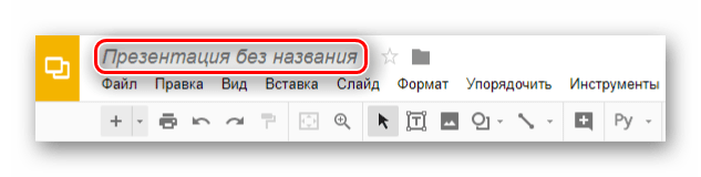 Пункт изменения имени презентации на собственное на сервисе Google презентации