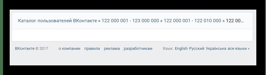 Пустая страница при поиске пользователей по каталогу пользователей на сайте ВКонтакте