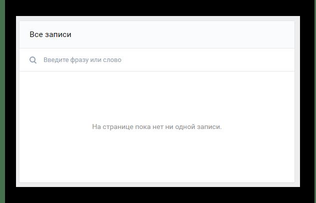 Пустой раздел с заметками в разделе Заметки на сайте ВКонтакте