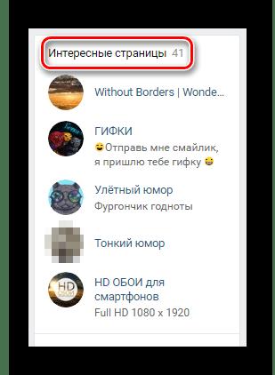 Раскрытие блока Интересные страницы на главной странице профиля на сайте ВКонтакте