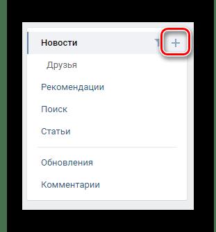 Раскрытие дополнительного меню в разделе Новости на сайте ВКонтакте