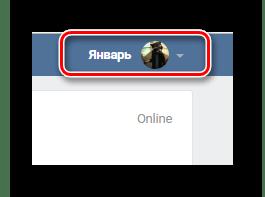 Раскрытие главного меню на главной странице профиля на сайте ВКонтакте