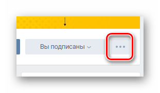 Раскрытие главного меню публичной страницы в сообществе на сайте ВКонтакте.
