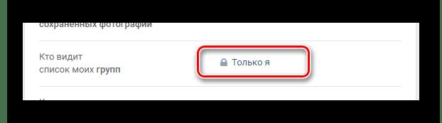 Раскрытие меню с параметрами приватности групп в разделе Настройки на сайте ВКонтакте
