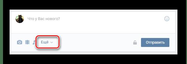 Раскрытие пункта Еще при создании новой заметки в разделе Заметки на сайте ВКонтакте