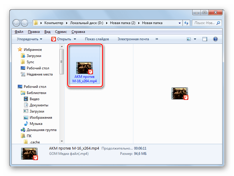 Расположение преобразованного файла в формате MP4 в Проводнике Windows