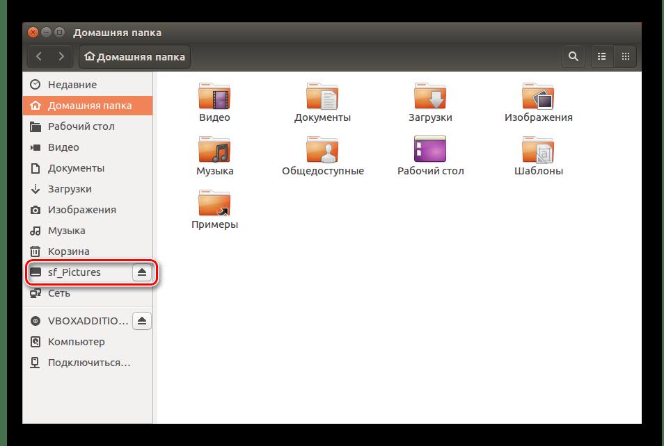 Расшаренная папка Ubuntu в VirtualBox