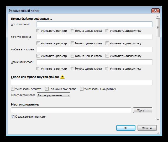 Расширенный поиск файлов в программе Everything