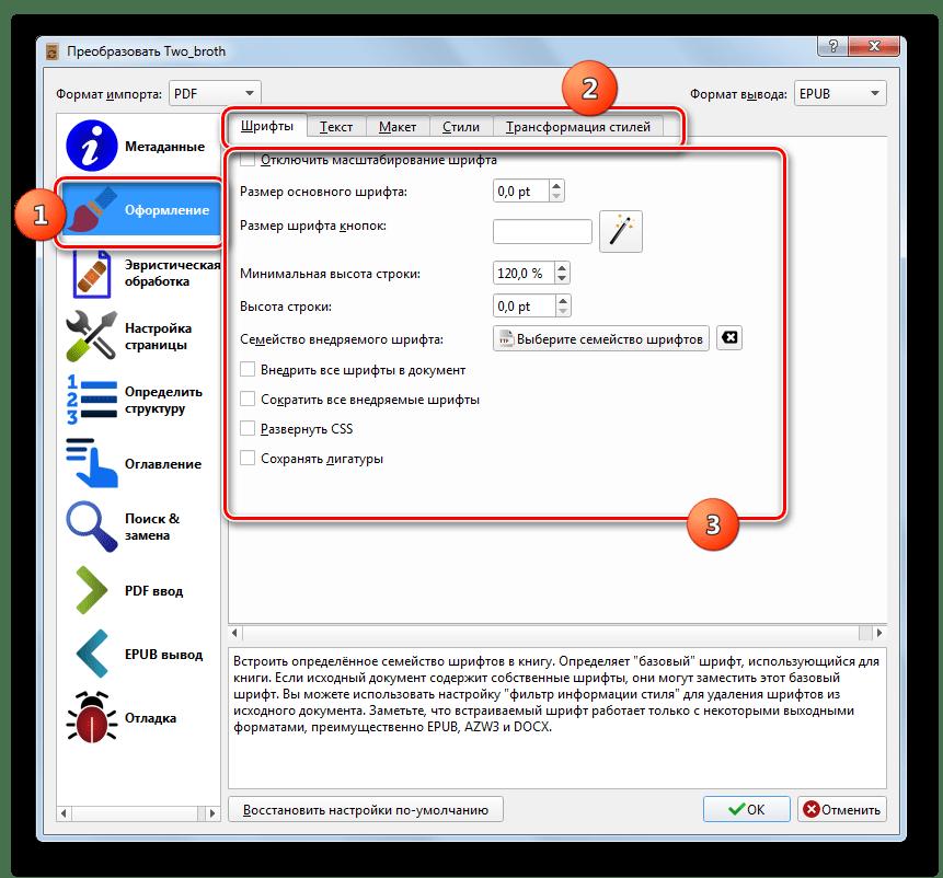 Раздел Оформление окна настроек конвертирования в программе Calibre