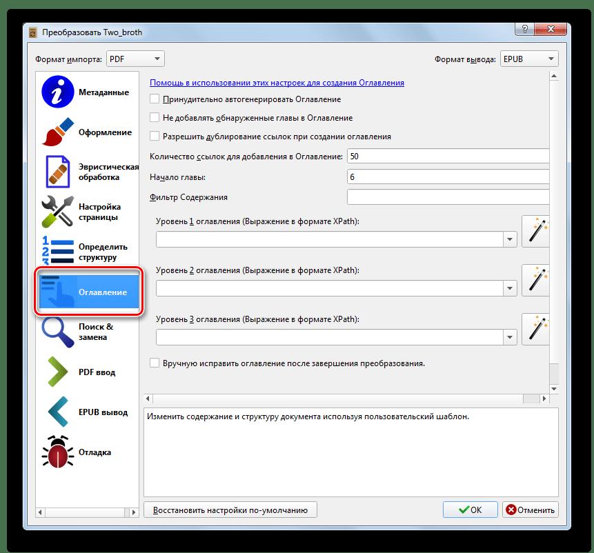 Раздел Оглавление окна настроек конвертирования в программе Calibre
