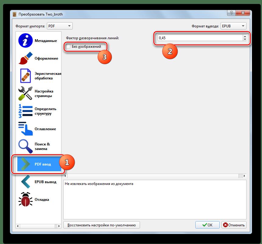 Раздел PDF ввод настроек конвертирования в программе Calibre