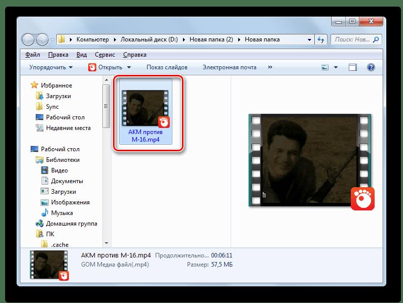 Размещение преобразованного файла в формате MP4 в Проводнике Windows