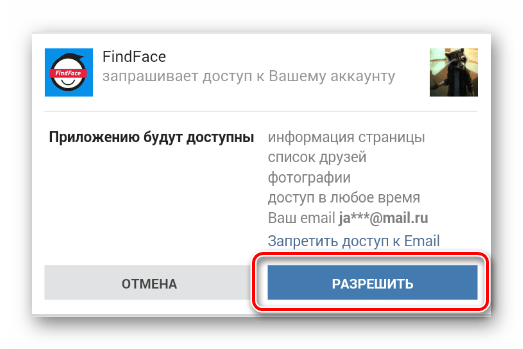Разрешение доступа к аккаунту для приложения через мобильное приложение FindFace