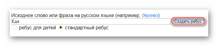 Rebus1 кнопка создания