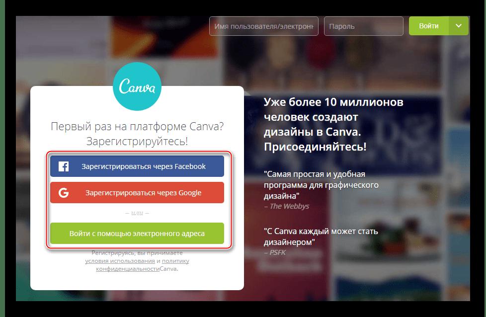 Регистрация на сайте Canva