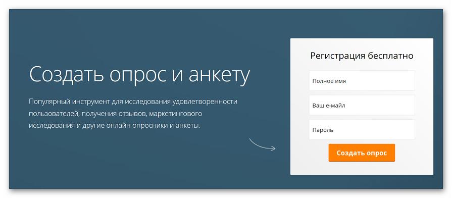 Регистрация на сайте Survio