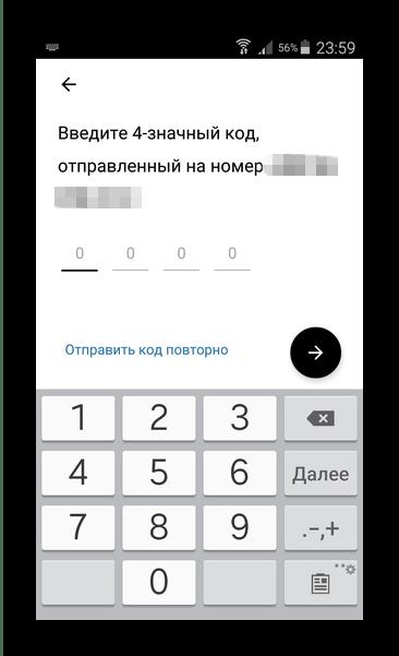 Регистрация в Uber